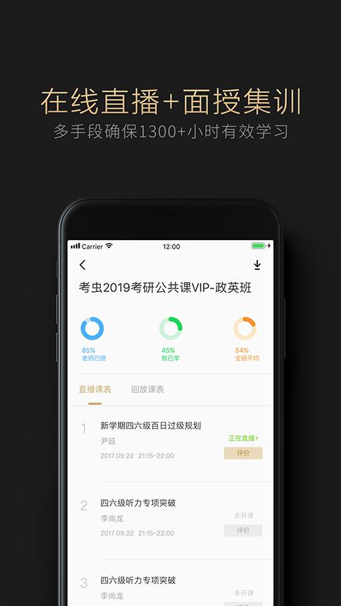 考虫考研VIP V1.9.0 安卓版截图5