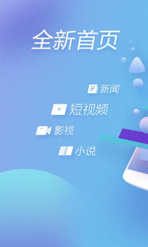 360手机浏览器破解版 V8.0 安卓版截图1