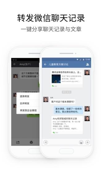 企业微信打卡定位破解版 V2.5.8 安卓版截图5