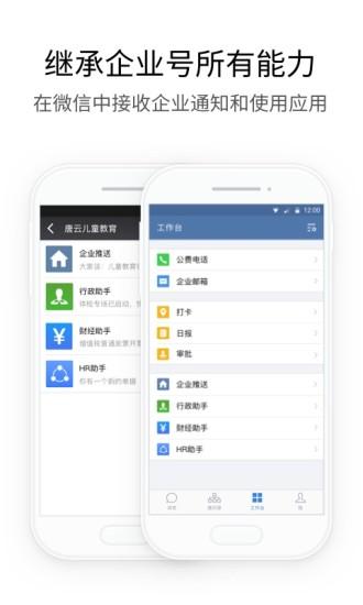 企业微信打卡定位破解版 V2.5.8 安卓版截图3