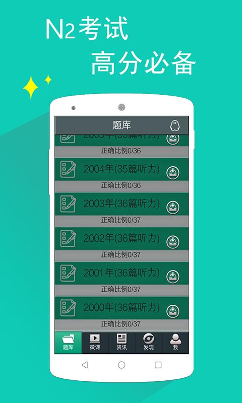 日语N2听力 V4.5.0 安卓版截图2