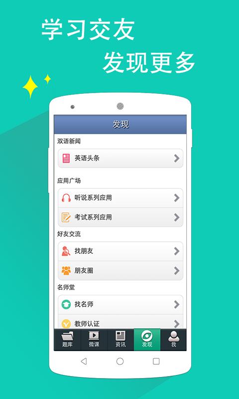 日语N2听力 V4.5.0 安卓版截图1