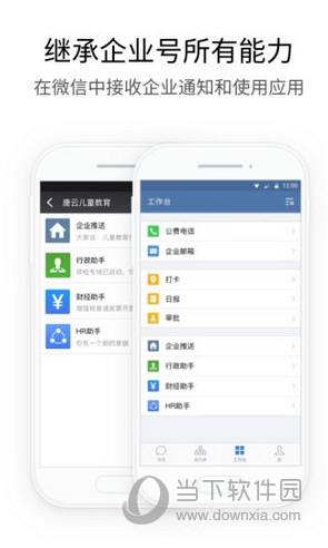 企业微信打卡破解版iOS版