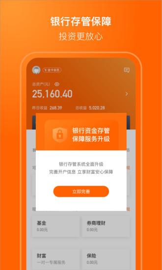 凤凰金融 V3.1.5 安卓版截图3