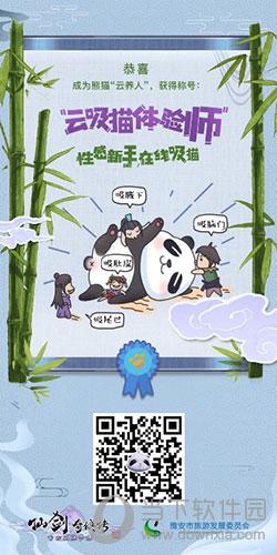 《仙剑奇侠传4》云养熊猫