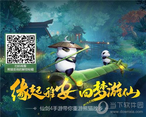 《仙剑奇侠传4》重游熊猫故乡