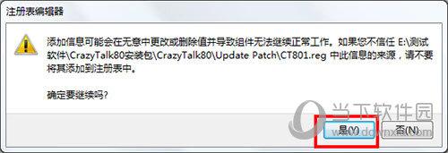 CrazyTalk8中文破解版
