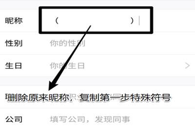 手机QQ空白名字怎么复制