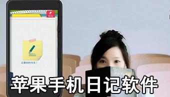 苹果手机日记软件