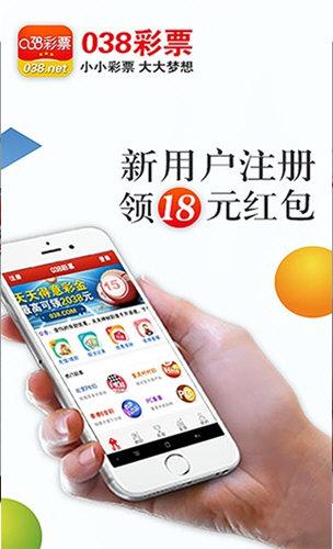 038彩票手机版 V1.0.0 官方安卓版截图1