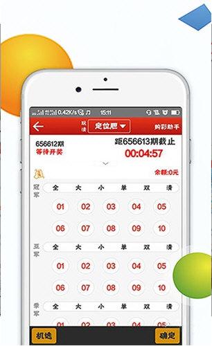 038彩票手机版 V1.0.0 官方安卓版截图4