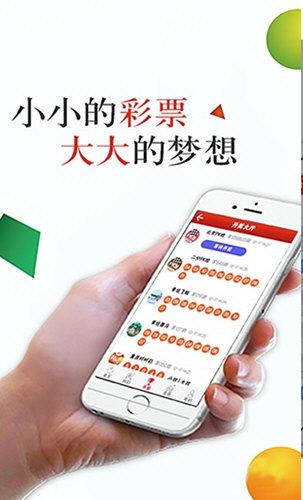 038彩票手机版 V1.0.0 官方安卓版截图2
