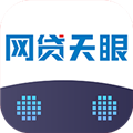 网贷天眼 V5.0.0 安卓版
