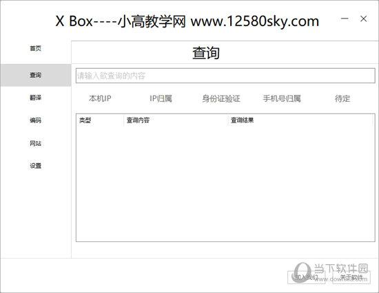XBox网站查询