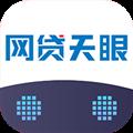 网贷天眼 V3.0.0 iPhone版