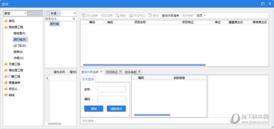 广联达BIM装饰计量软件