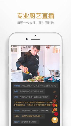 名厨 V2.19.2 安卓版截图4