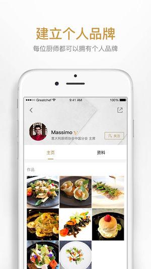 名厨 V2.19.2 安卓版截图3