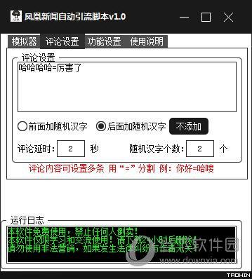 凤凰新闻自动引流脚本