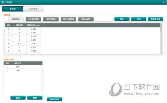 广联达钢筋现场管理软件