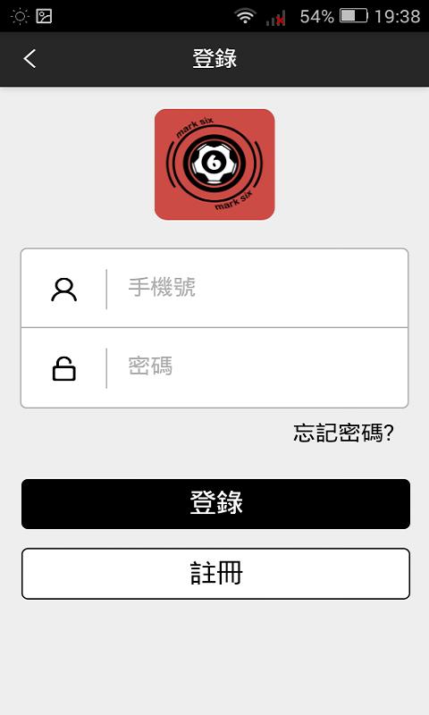 六合至尊手机版 V3.5.6 安卓免费版截图1