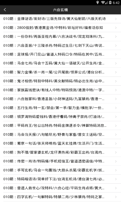 六合至尊手机版 V3.5.6 安卓免费版截图4