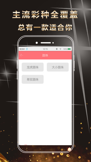 9188彩票APP V1.0.0 安卓最新版截图3