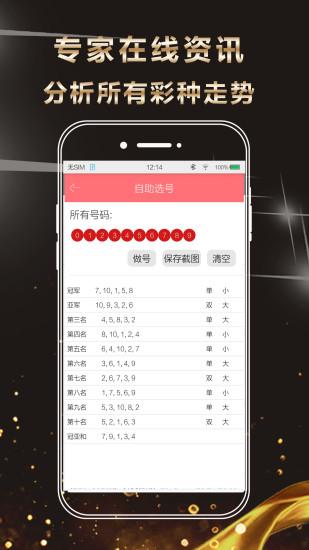 9188彩票APP V1.0.0 安卓最新版截图2