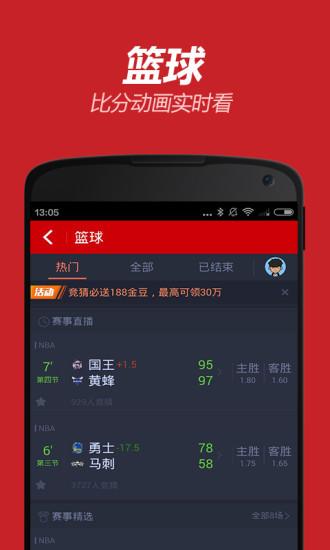 腾讯彩票APP V5.2.0 免费最新版截图4