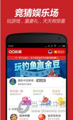腾讯QQ彩票手机版客户端