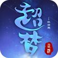超梦仙游BT版 V1.0.16 安卓版