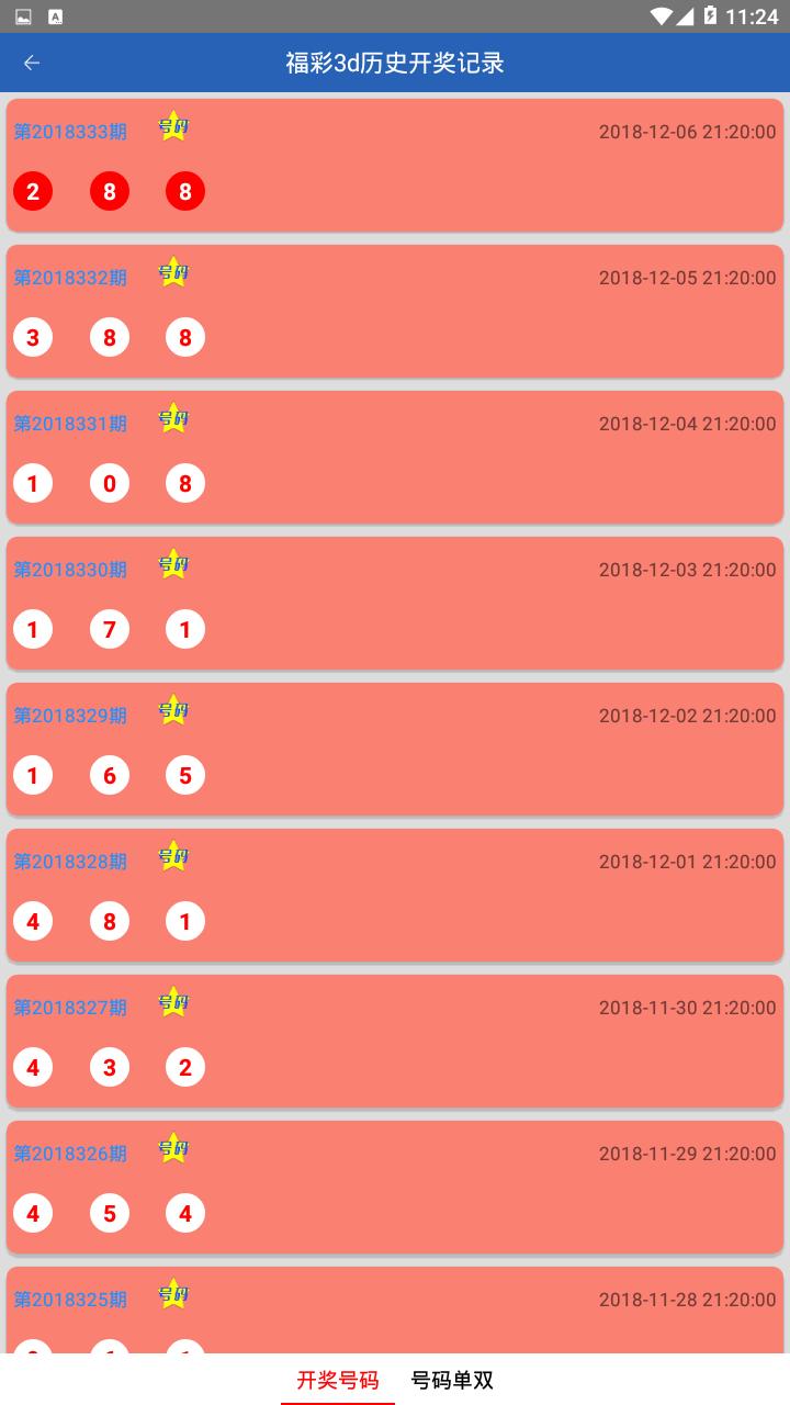 彩票预测APP V1.0.1 安卓免费版截图2