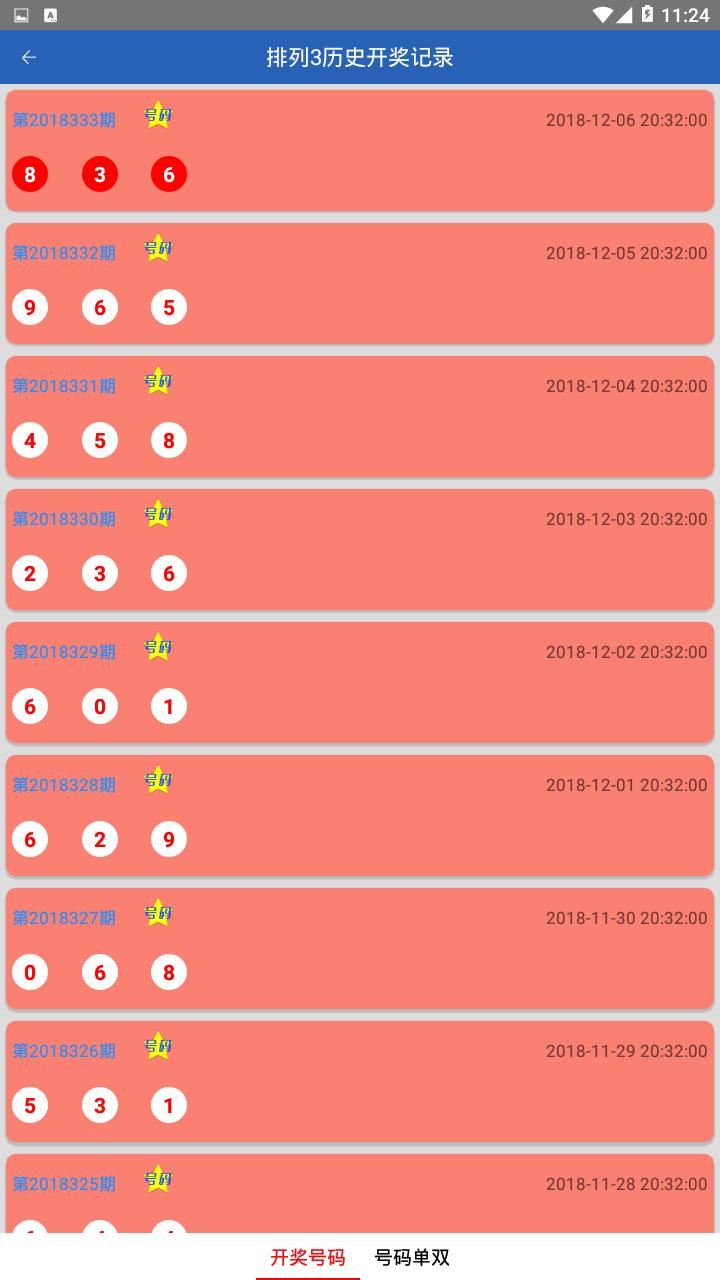 彩票预测APP V1.0.1 安卓免费版截图3