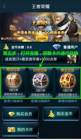 王者荣耀箱 V1.1.0 安卓版截图2