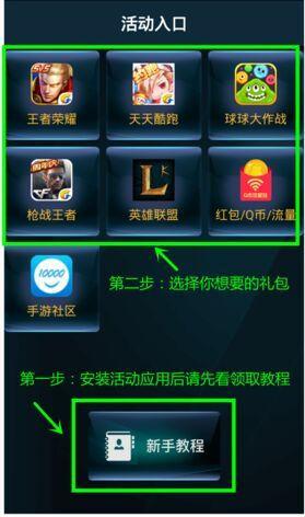 王者荣耀箱 V1.1.0 安卓版截图3