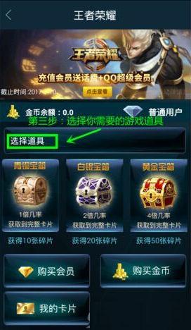 王者荣耀箱 V1.1.0 安卓版截图4