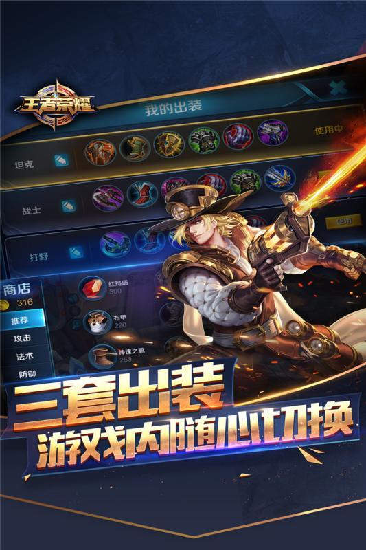 王者荣耀破解内购0元版 V1.7 安卓修改版截图3