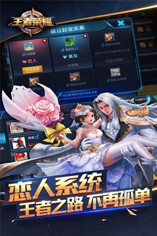 王者荣耀破解内购0元版 V1.7 安卓修改版截图4