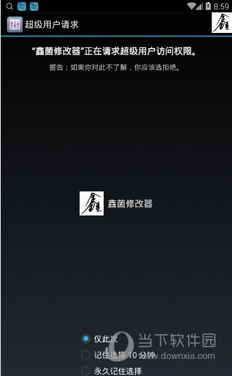 鑫菌修改器 V8.9.1 安卓版截图1