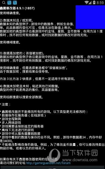 鑫菌修改器 V8.9.1 安卓版截图3