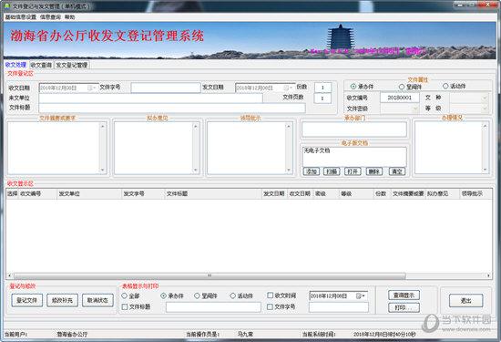 文件登记与发文管理