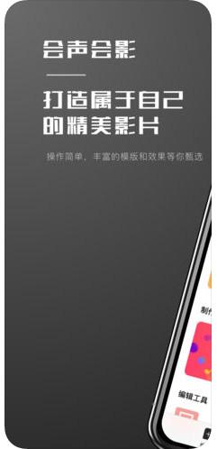 会声会影x5手机版 V1.0 安卓版截图1