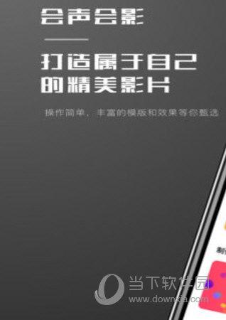 会声会影x5手机免费版