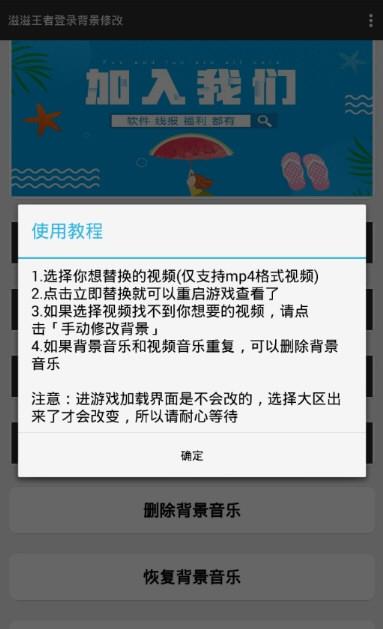 滋滋王者登录背景修改器 V4.0 安卓版截图2