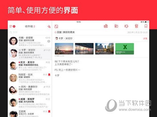 myMail iPad版下载