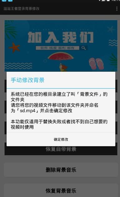 王者荣耀登录背景修改软件