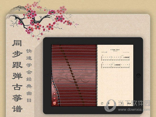 古筝iPad版下载