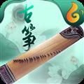 古筝 V7.0.3 iPad版