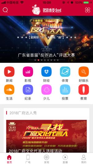 荔枝台 V3.6.4 安卓版截图4