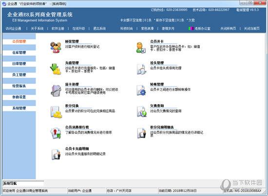 企业通E8系列商业管理系统